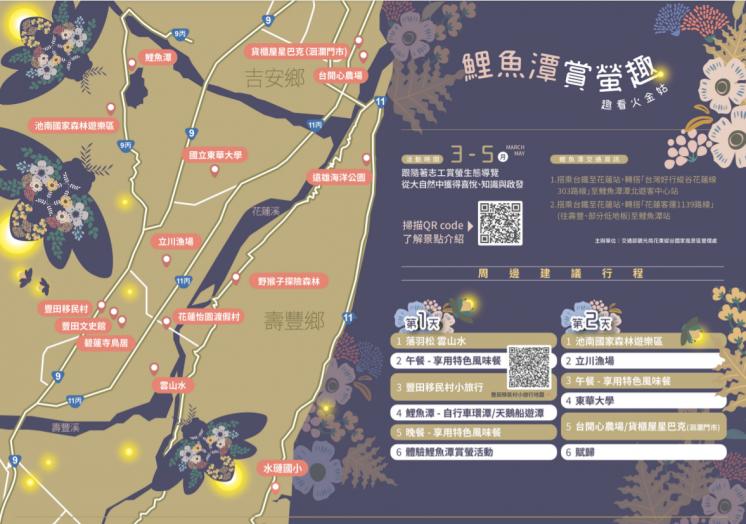 花蓮鯉魚潭賞螢地圖