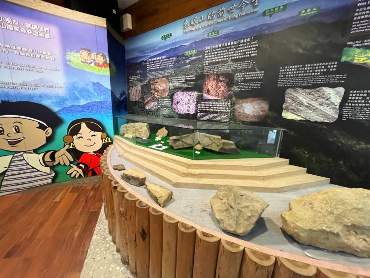 東眼山遊客中心化石區