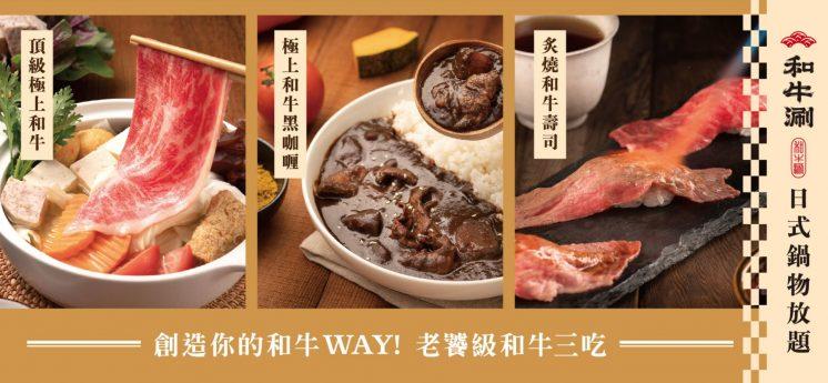 和牛涮鍋物_餐點