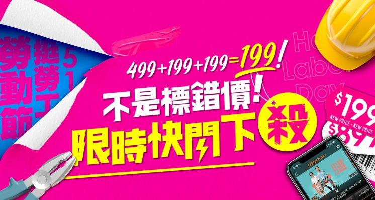 台灣之星勞動節 月租199元