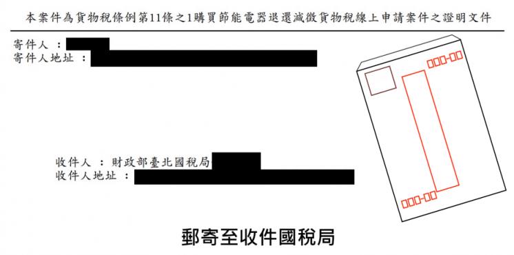 貨物稅退稅申請