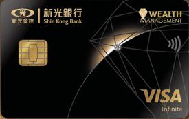 新光銀行:鼎鑽財富無限卡