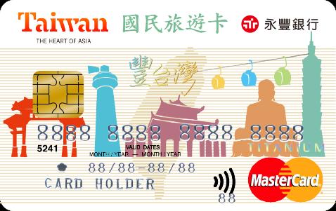 永豐銀行:國民旅遊卡