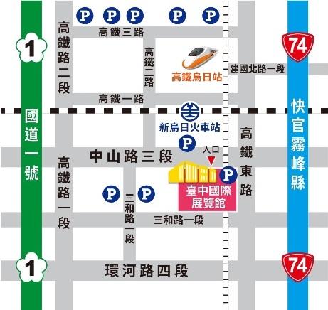 2021台中國際旅展交通資訊