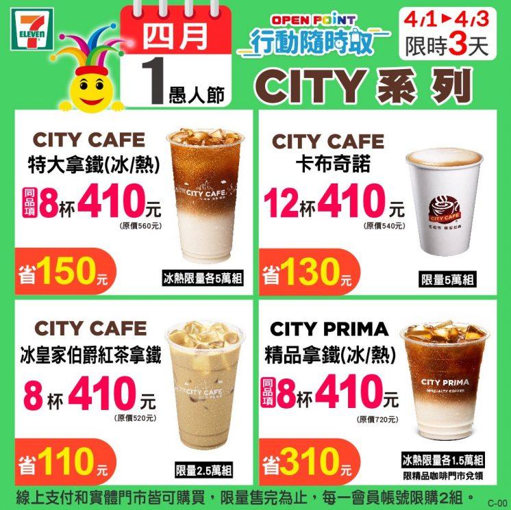 7-ELEVEN:CITY飲品優惠組