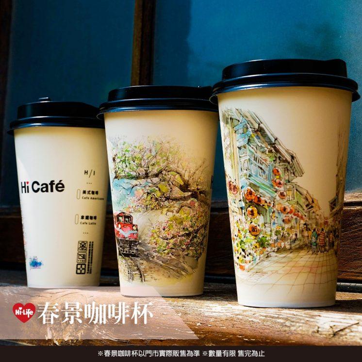 春景咖啡杯