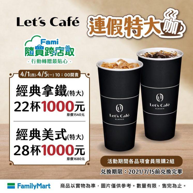 全家便利商店:Let's Café經典系列優惠組