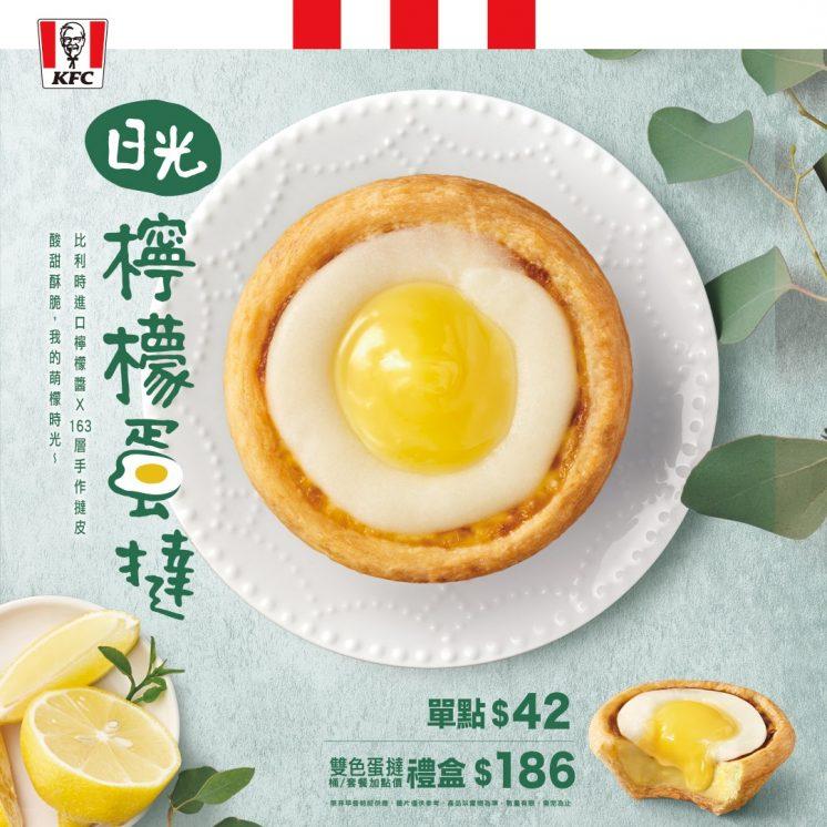 日光檸檬蛋撻
