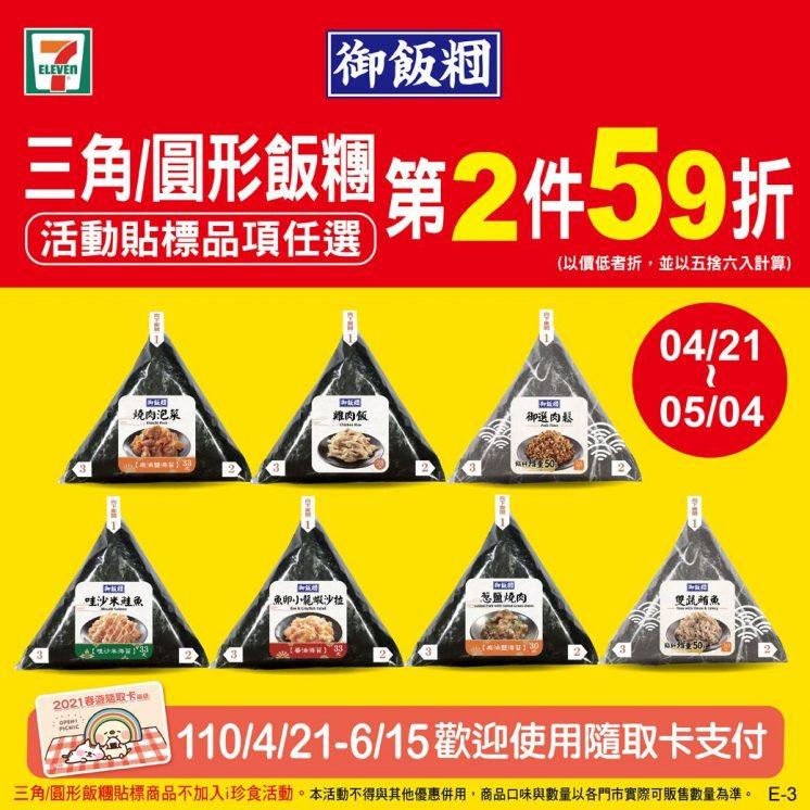7-11三角、圓形飯糰第2件59折