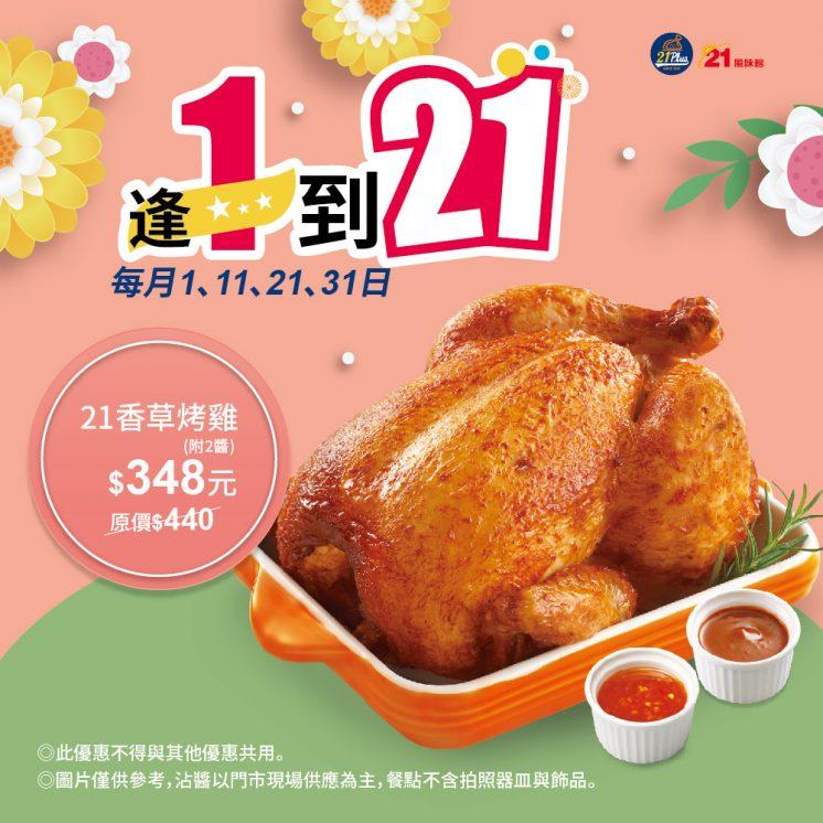 香草烤雞 21%OFF