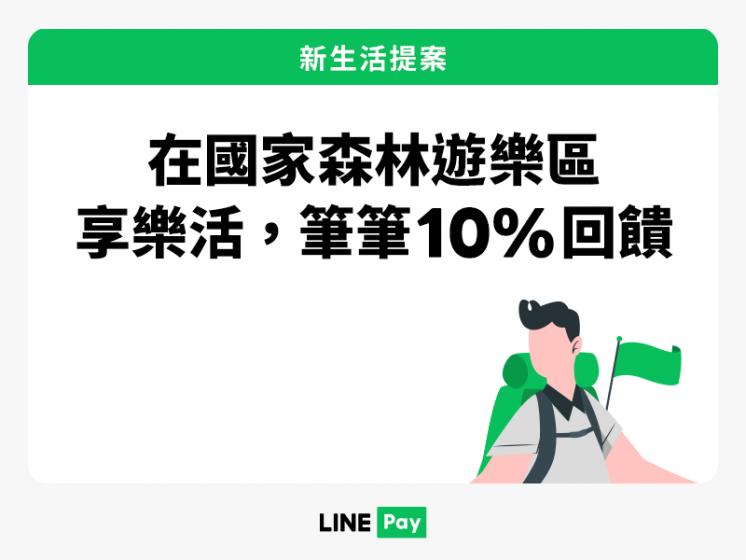 國家森林遊樂區 x LINE Pay