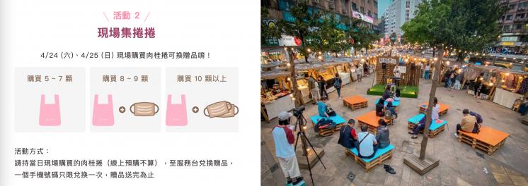 肉桂捲市集活動