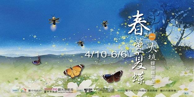 2021大坑蝶螢嘉年華
