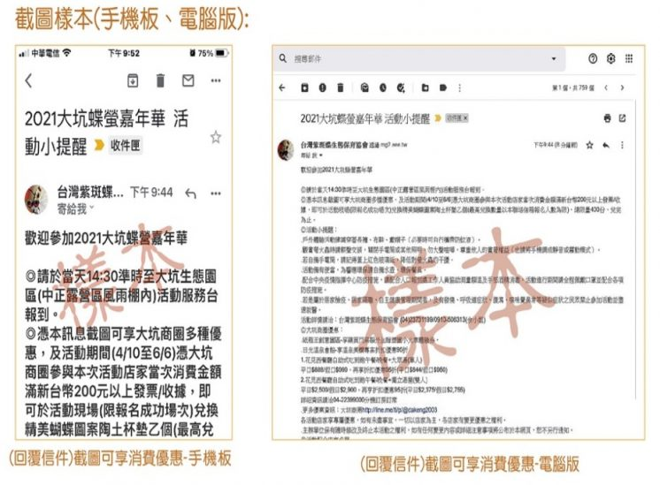2021大坑螢蝶嘉年華_信件