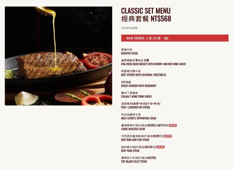 西堤牛排2021菜單