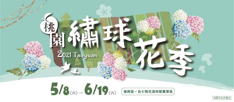 2021桃園繡球花季