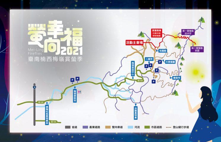 2021台南楠西梅嶺賞螢季_地圖