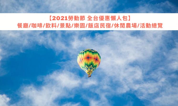 2021勞動節優惠