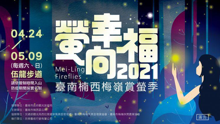2021台南楠西梅嶺賞螢季_DM