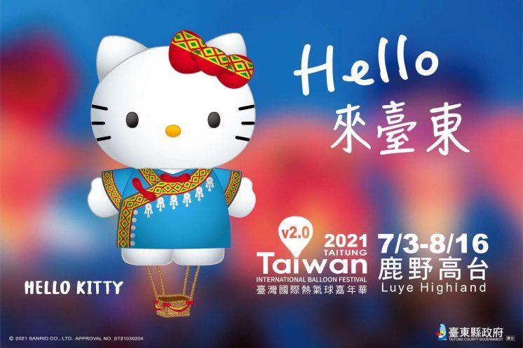 2021國際熱氣球嘉年華_HELLO KITTY熱氣球