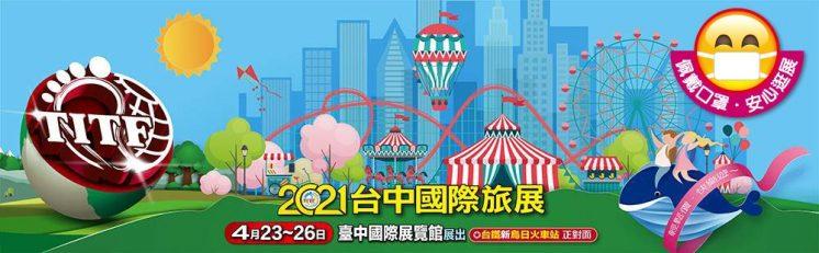 2021台中國際旅展