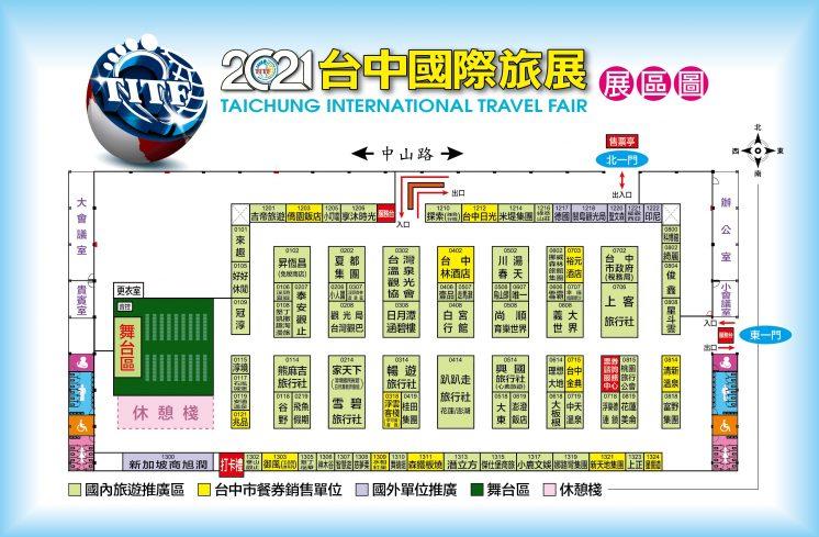 2021台中國際旅展平面圖