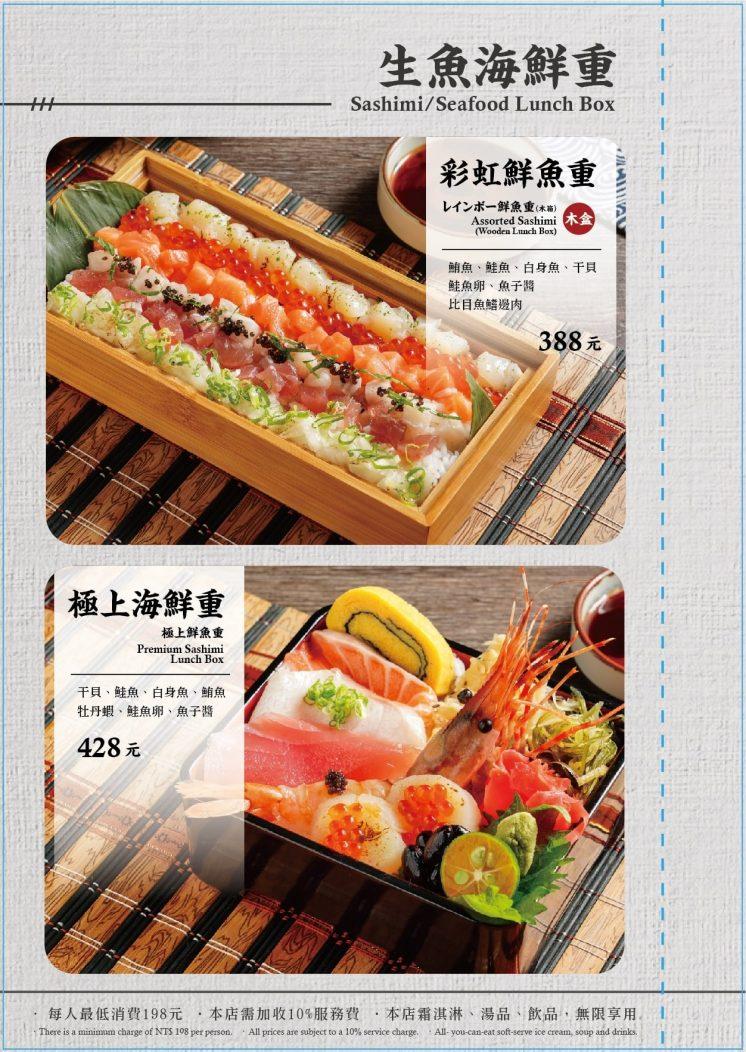 日本橋浜町食事_2021菜單