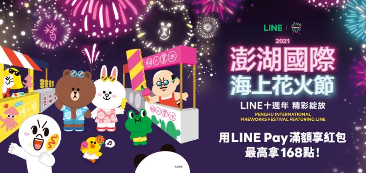 澎湖商圈指定商店 x LINE Pay