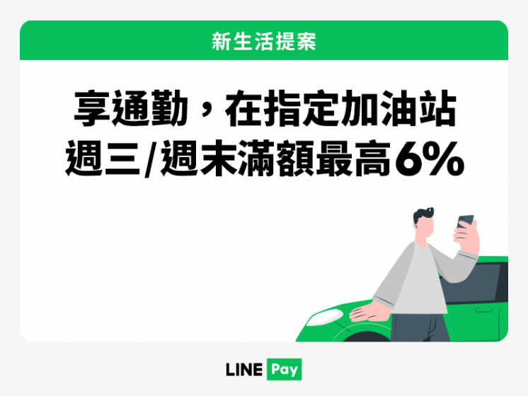中油/台亞加油站 x LINE Pay