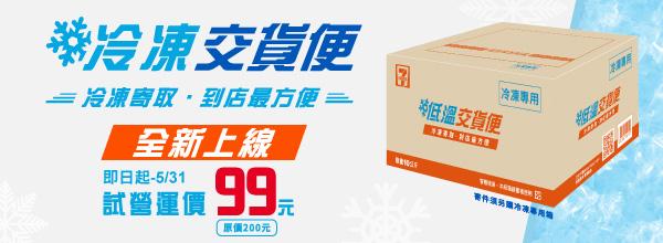 7-11冷凍交貨便