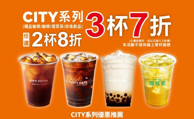 7-11咖啡優惠