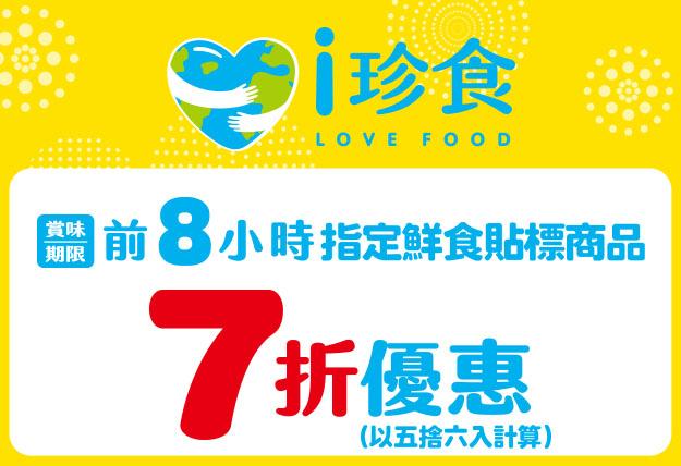7-11i珍食