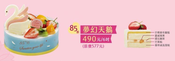 85度C_夢幻天鵝