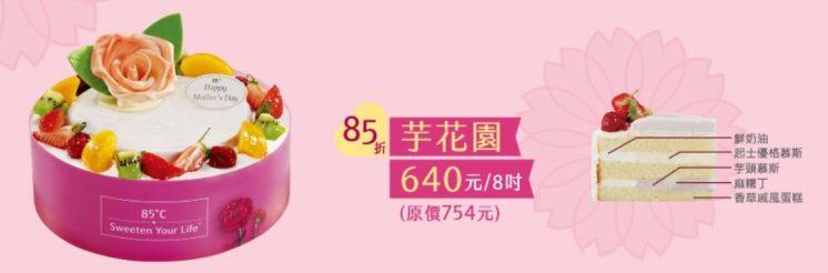 85度C_芋花園