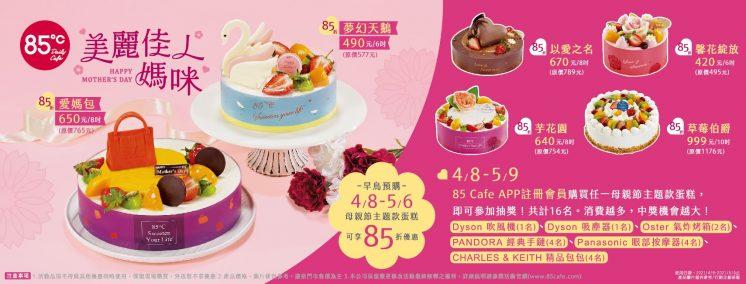 85度C_母親節蛋糕