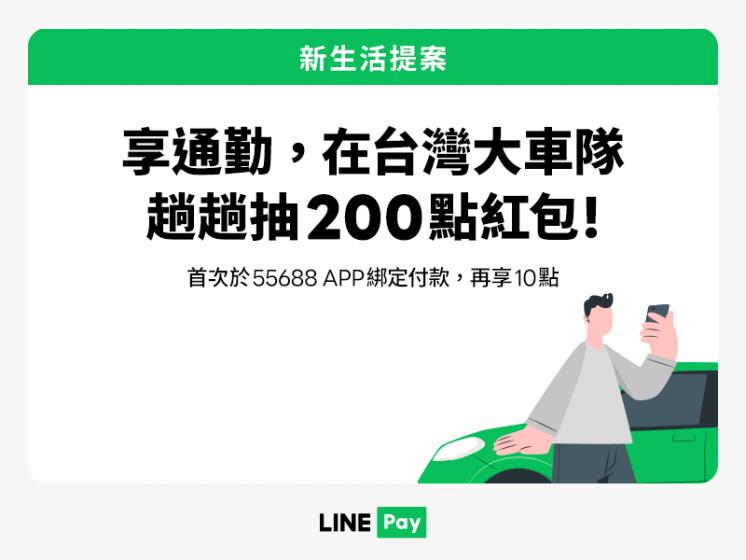 台灣大車隊 x LINE Pay