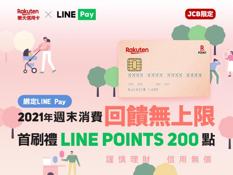 申辦樂天信用卡 x LINE Pay