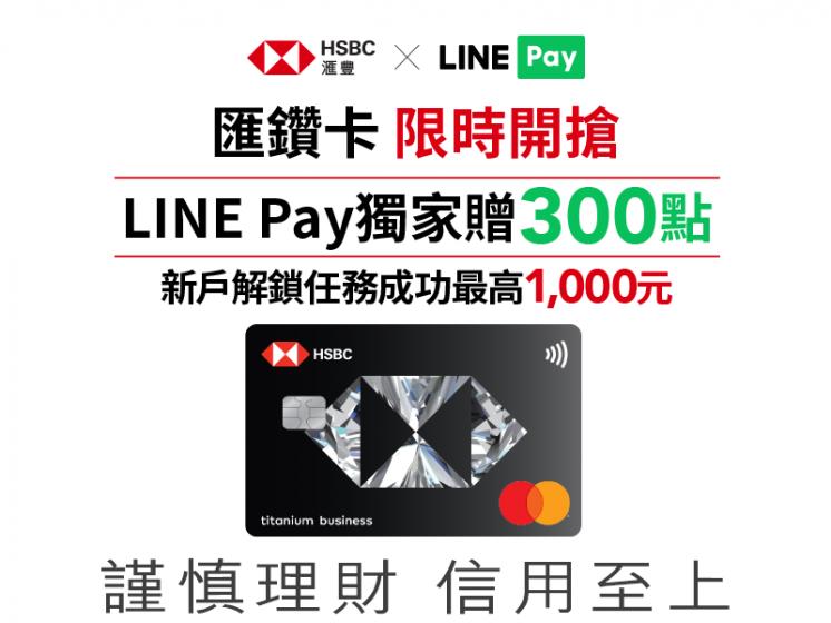 滙豐匯鑽卡 x LINE Pay
