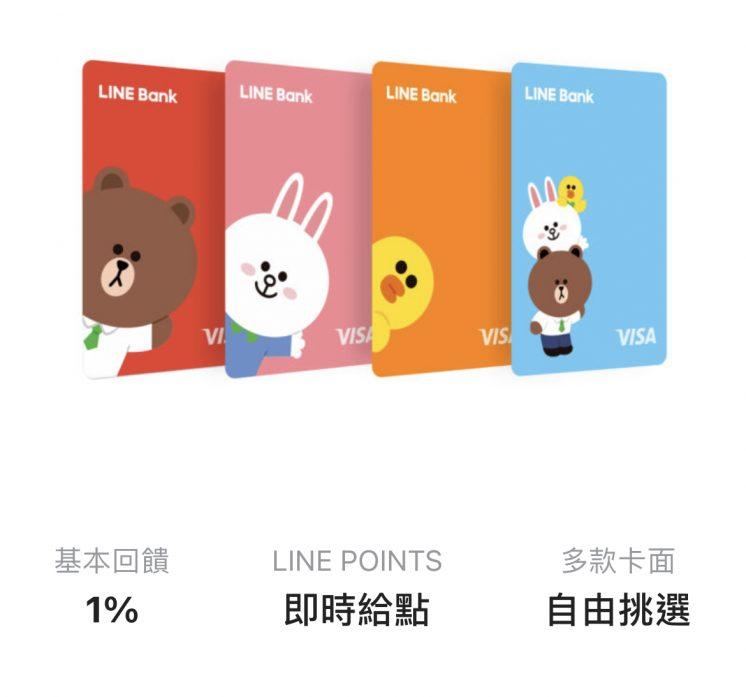 LINE Bank快點卡簽帳金融卡