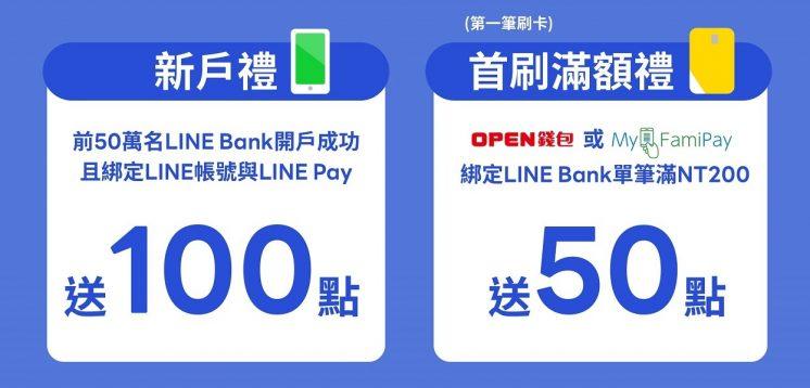 LINE Bank新戶禮.首刷禮