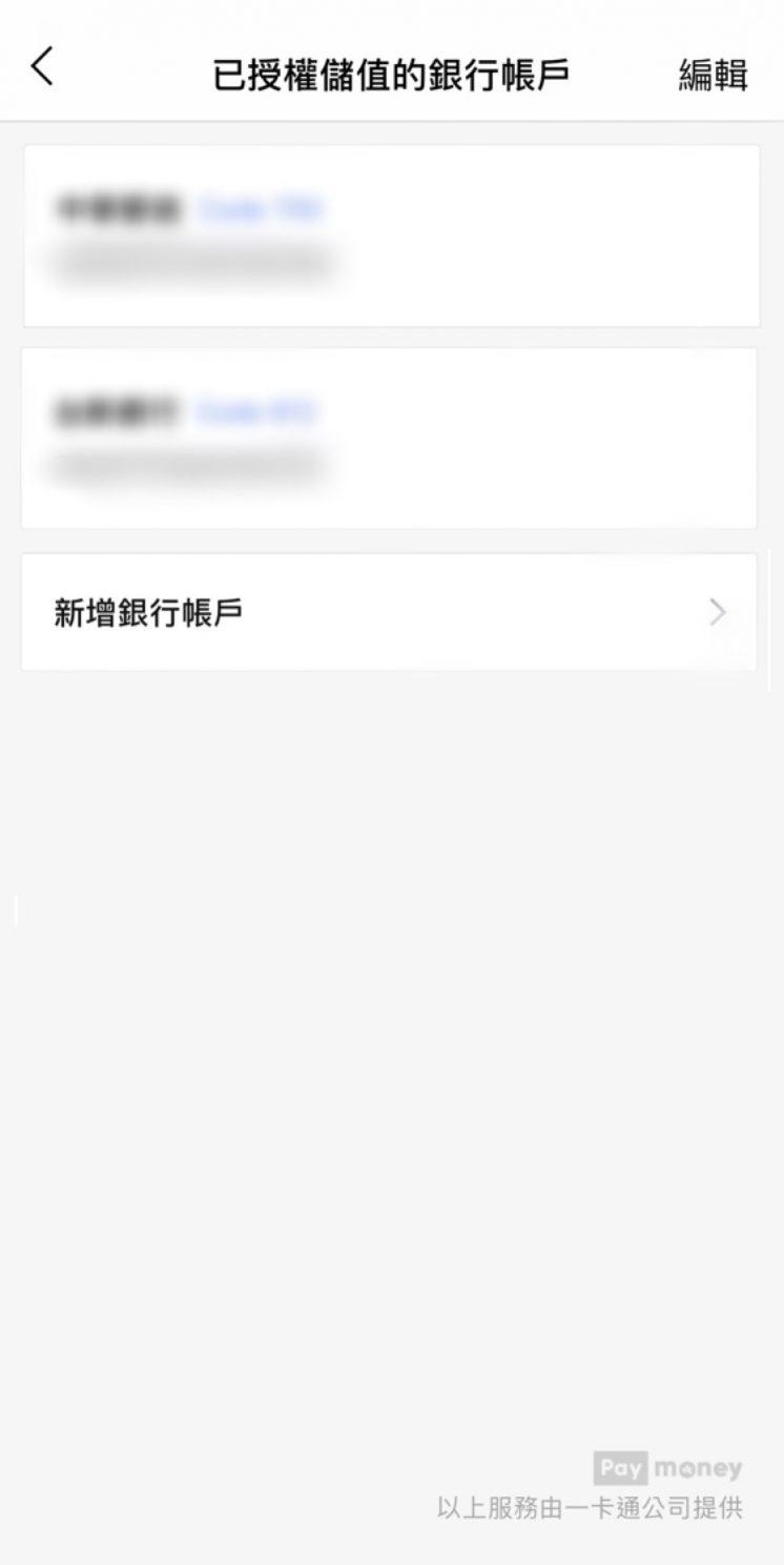 LINE Pay Money_儲值銀行