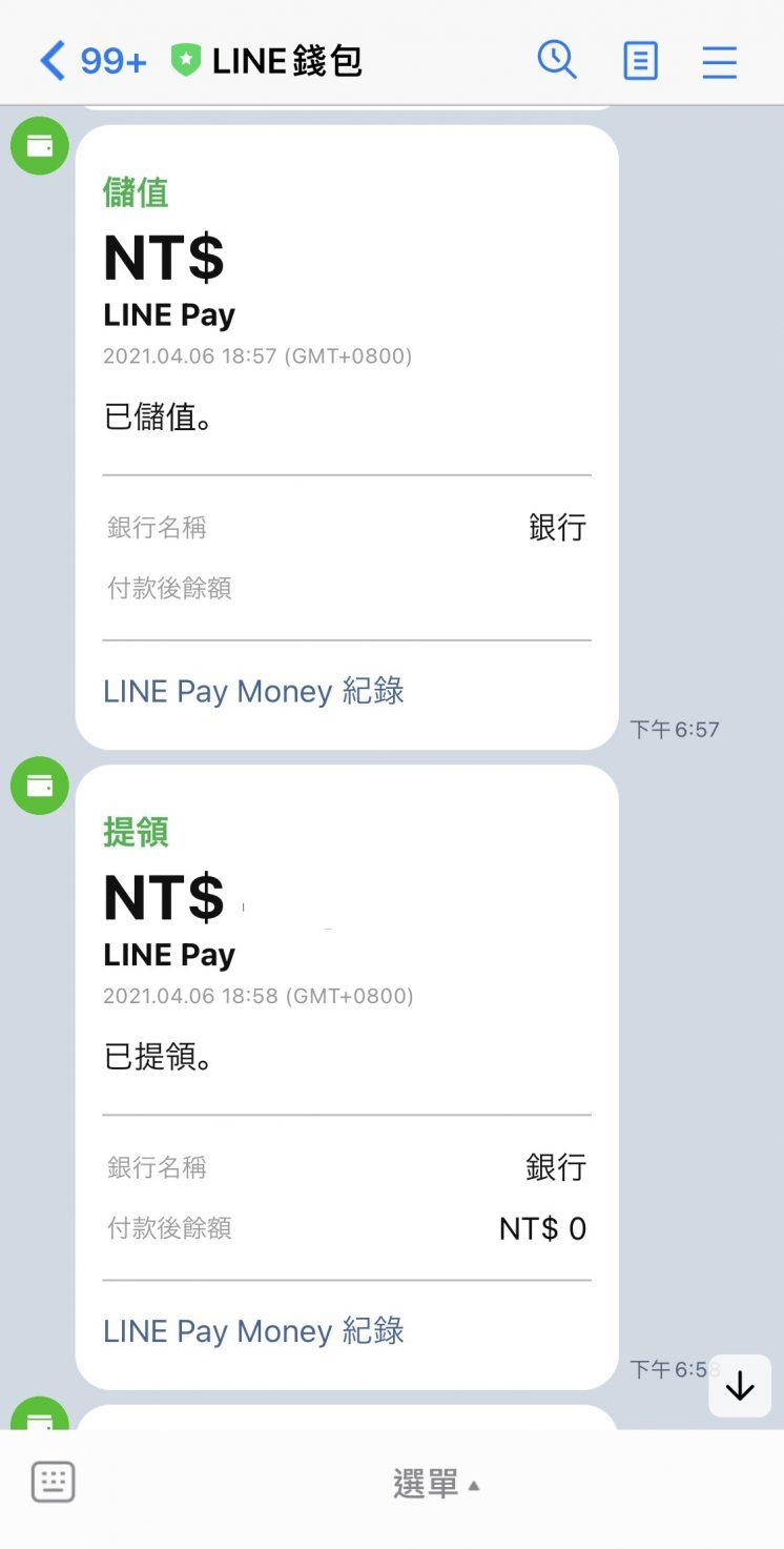 LINE Pay Money_提領紀錄