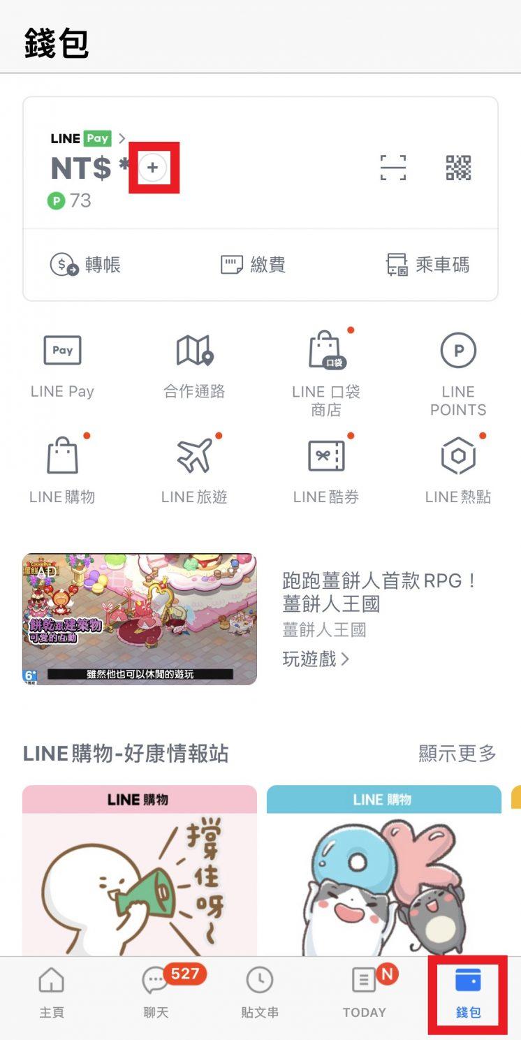 LINE Pay Money_錢包