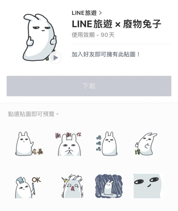 LINE旅遊 × 廢物兔子