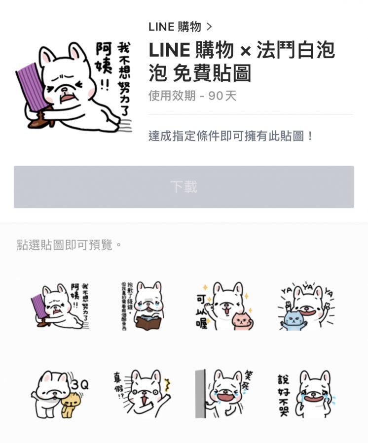 LINE 購物 × 法鬥白泡泡 免費貼圖