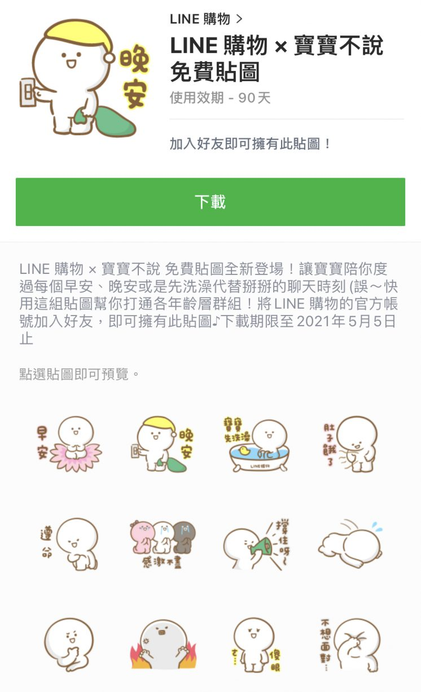 LINE 購物 × 寶寶不說 免費貼圖