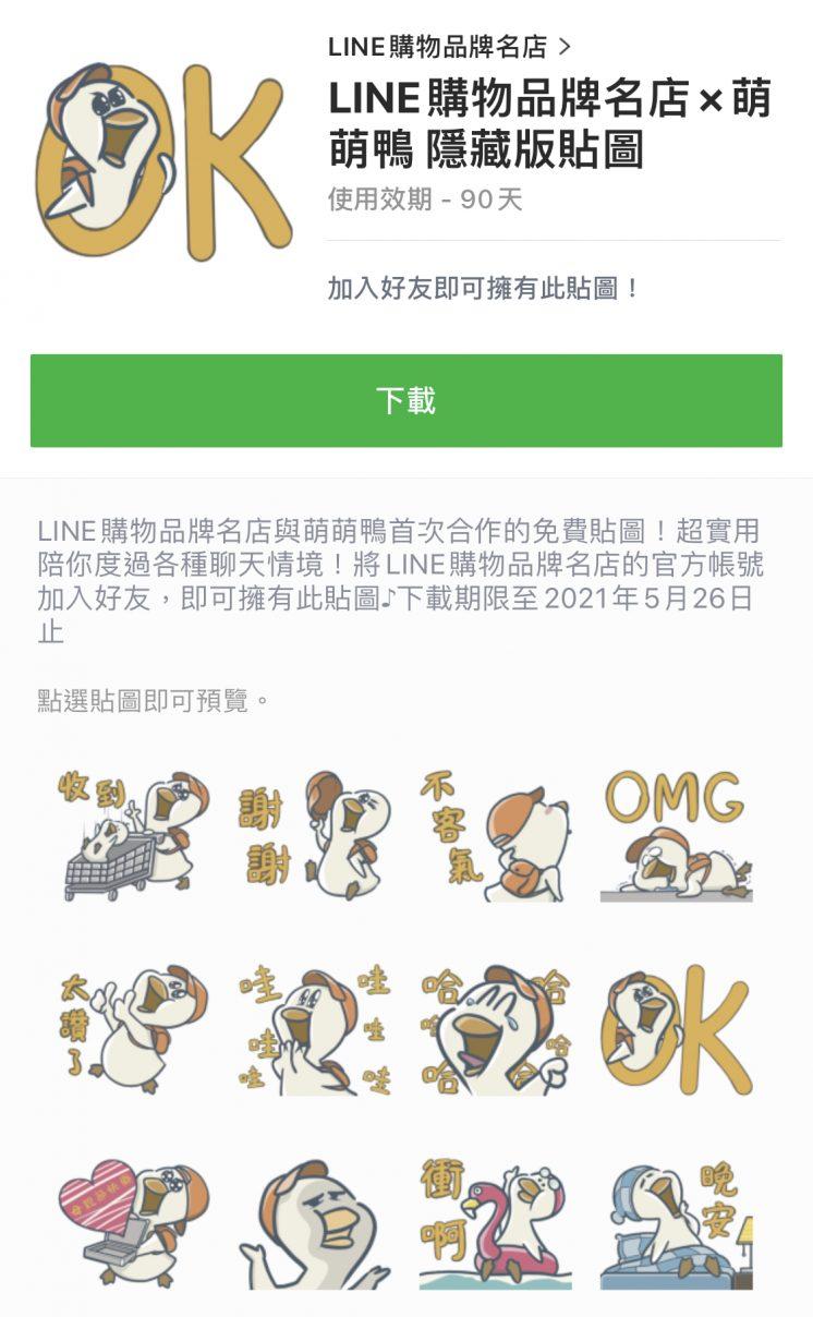 LINE購物品牌名店×萌萌鴨 隱藏版貼圖