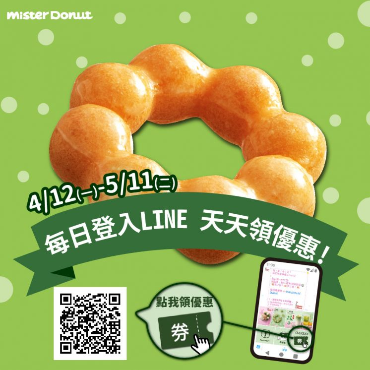 Mister Donut抹茶季天天領優惠