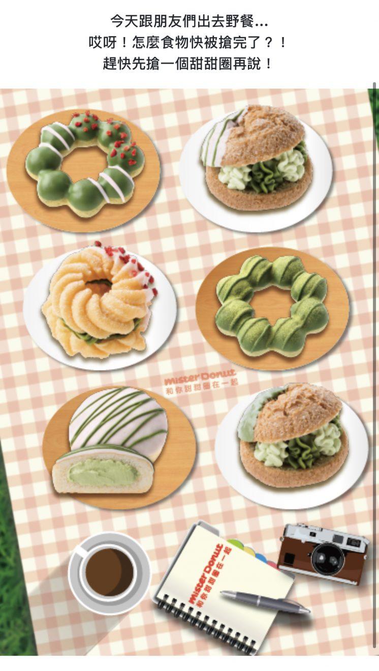 Mister Donut_LINE_點選一個甜甜圈