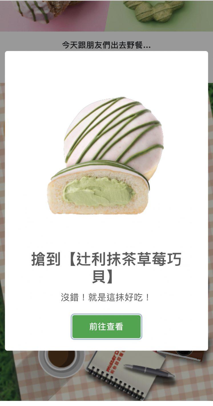 Mister Donut_LINE_搶到商品